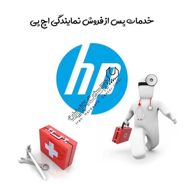 خدمات پس از فروش نمایندگی hp