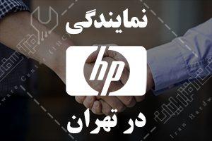 نمایندگی اچ پی در تهران