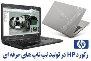 رکورد اچ پی در تولید لپ تاپ های حرفه ای