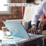 نصب درایور لپ تاپ اچ پی