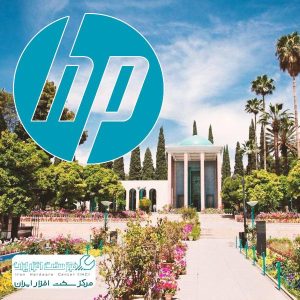 نمایندگی اچ پی در شیراز