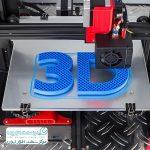 مواد مصرفی پرینتر سه بعدی